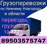 Надёжные и недорогие грузоперевозки в Нижнем Новгороде
