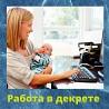 Вакансия в интернет-магазин