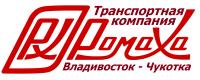 Транспортная компания РОМАХА (Владивосток-Чукотка)